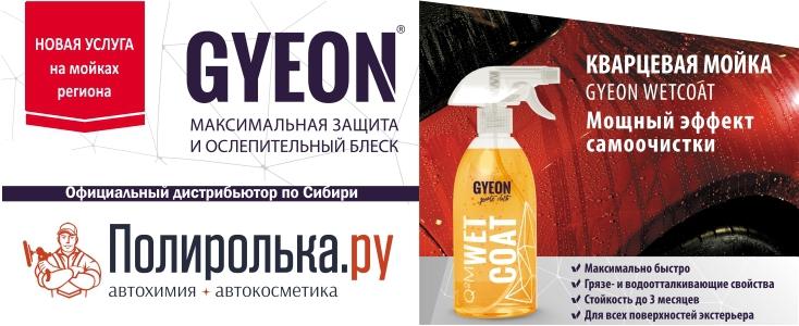 Кварцевая мойка WETCOAT от GYEON