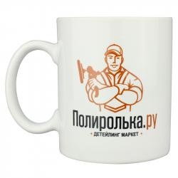 """Кружка с логотипом """"Полиролька.ру"""""""