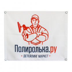 Shine Systems Флаг фирменный с логотипом Полиролька.ру 100*150см (габардин)