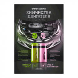 "Shine Systems плакат А4 ""Химчистка двигателя"""