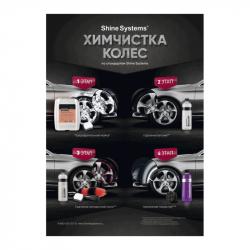 """Shine Systems плакат А4 """"Химчистка колес"""""""