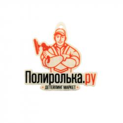 "Полиролька.ру ароматизатор ""Coffe&Vanilla"""