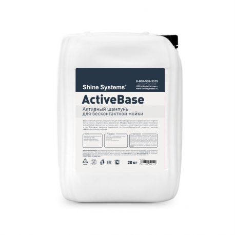 Shine Systems ActiveBase - активный шампунь для бесконтактной мойки, 20 кг