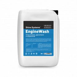 Shine Systems EngineWash - очиститель двигателя и агрегатов, 20 л