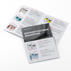 Shine Systems Бесконтактные шампуни (буклет А5)