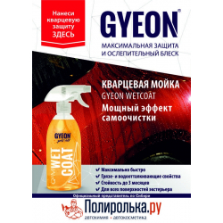 "GYEON плакат А5 ""GYEON WetCoat"""
