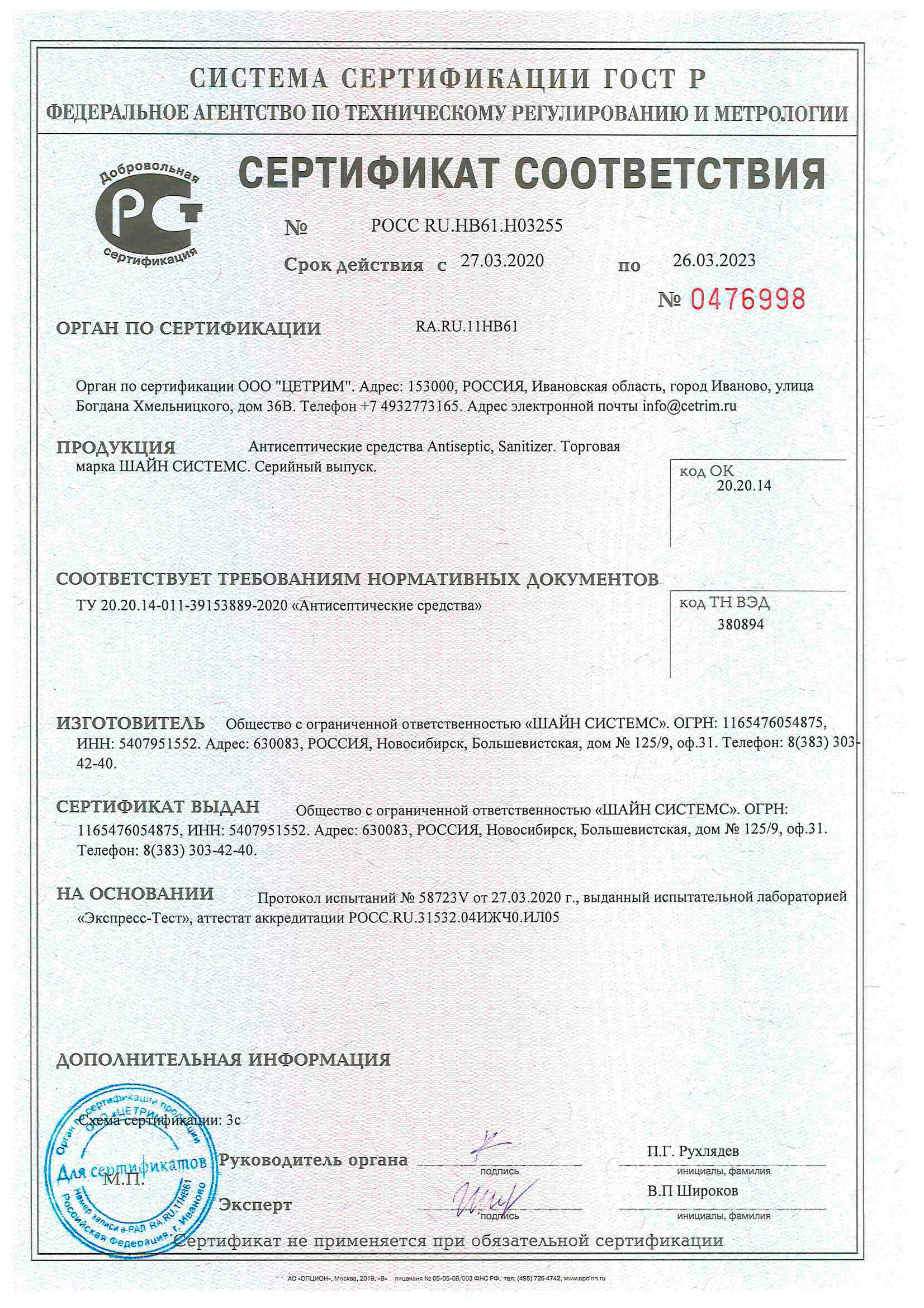 Сертификат Antiseptic
