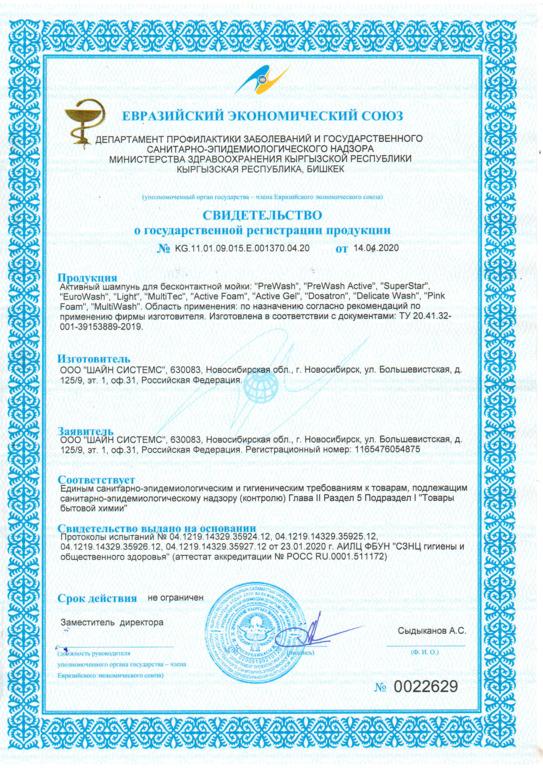 Сертификат СГР Автошампуни