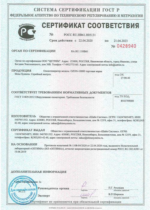 Ozon-10000_Сертификат_ГОСТ